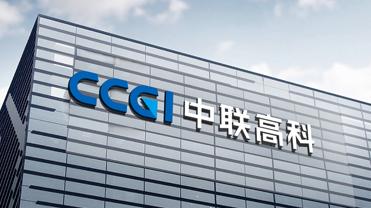 中联高科 · 智能化系统综合服务商