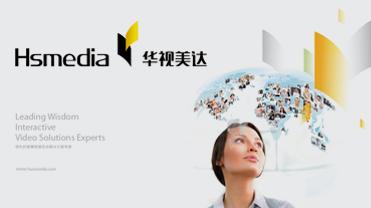 华视美达 · 酒店智能化系统