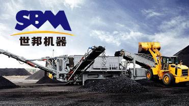 世邦机器-矿山机械制造品牌