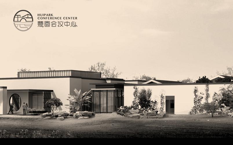酒店vi设计慧园会议中心案例