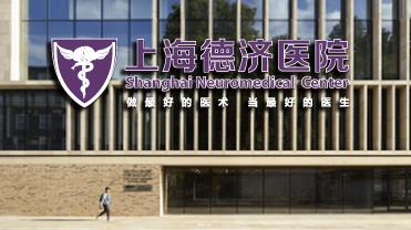 上海德济脑科医院