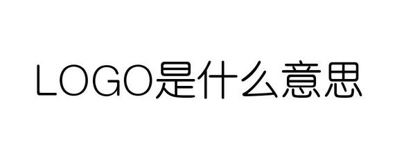 Logo是什么意思?