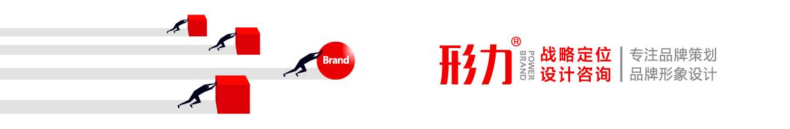 好的品牌设计公司|形力品牌设计