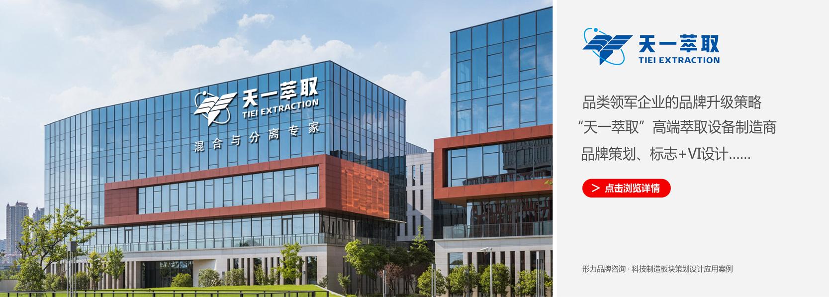 郑州品牌设计案例-天一萃取科技公司